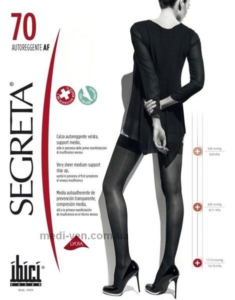 Женские компрессионные чулки от варикоза Segreta Classic Autoreggente 70 профилактические закрытый носок